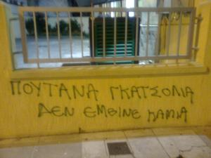 Σουφλί γκράφιτι