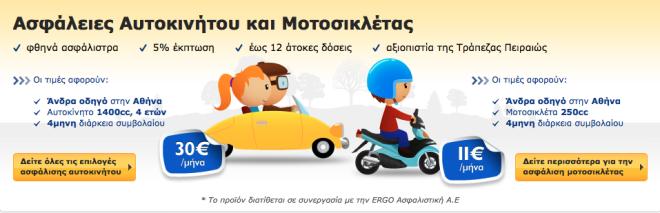 winbank Direct: Η 1η Ηλεκτρονική Τράπεζα στην Ελλάδα από την Τράπεζα Πειραιώς. 2013-08-20 15-29-37